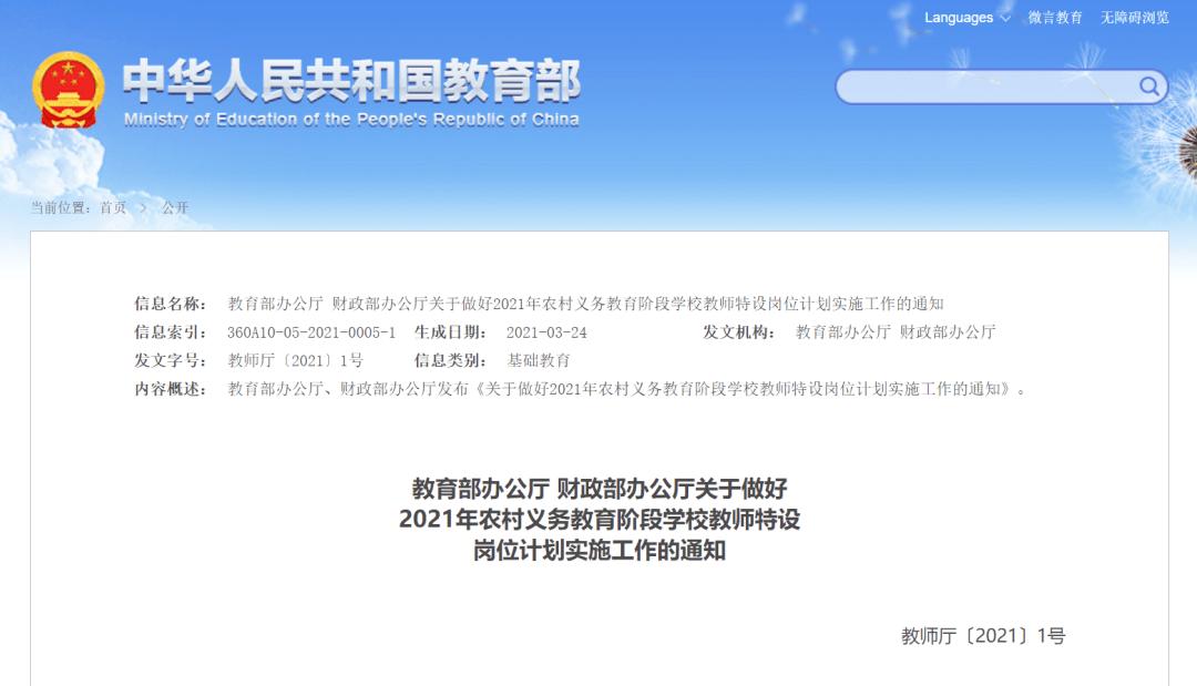 2021年特岗教师招聘计划出炉!计划在云南招聘1800名