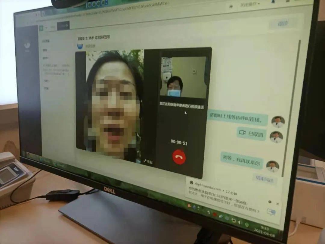 足不出户,线上问诊!北京首家互联网医院每天线上诊疗超400人