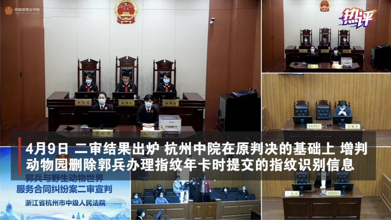 """杭州人脸识别案终审宣判,央视:向个人信息滥用说""""不"""""""