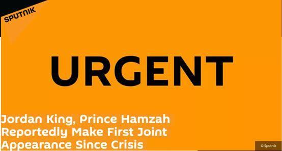 快讯!外媒:王室风波后,约旦国王和约旦亲王首次共同露面