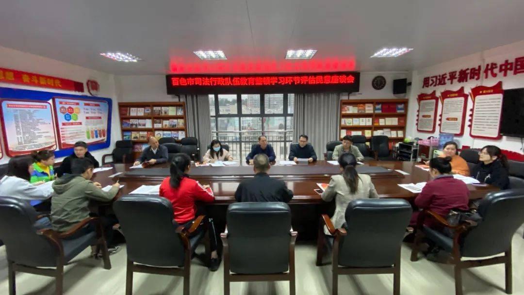 队伍教育整顿丨市司法局召开教育整顿学习环节评估 民意座谈会
