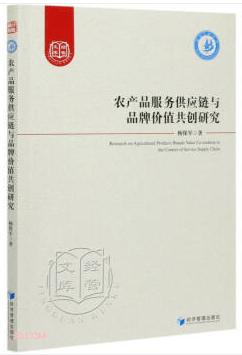 【【书讯】农产品服务供应链与品牌价值共创研究】