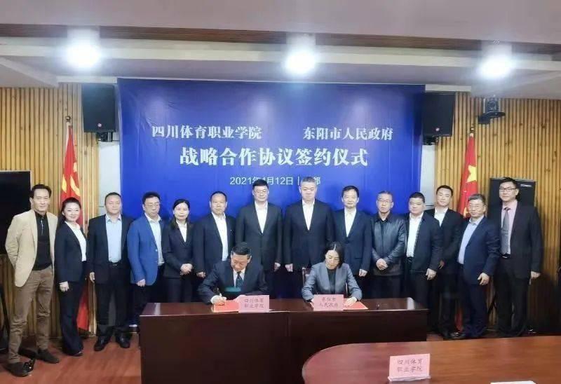 共建网球基地 四川体职院与东阳市签订战略协议