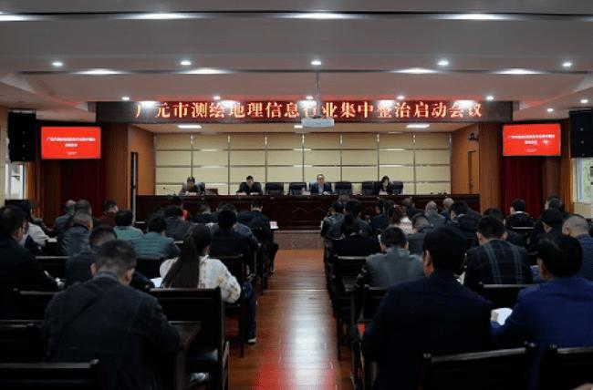 广元市测绘地理信息行业集中整治启动