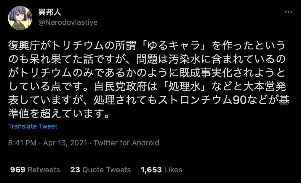 """日本放射性氚""""吉祥物""""引网友疯狂吐槽的照片 - 7"""