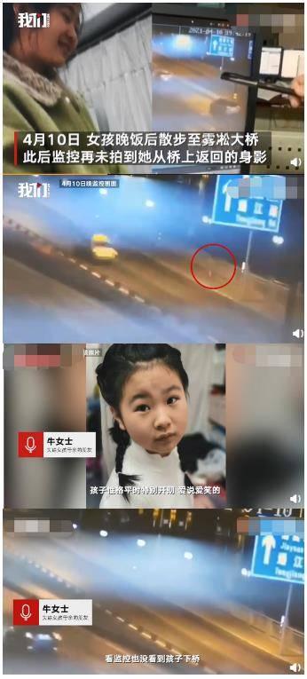 诡异!吉林12岁女孩散步至桥上离奇失踪,监控再未拍到返回身影