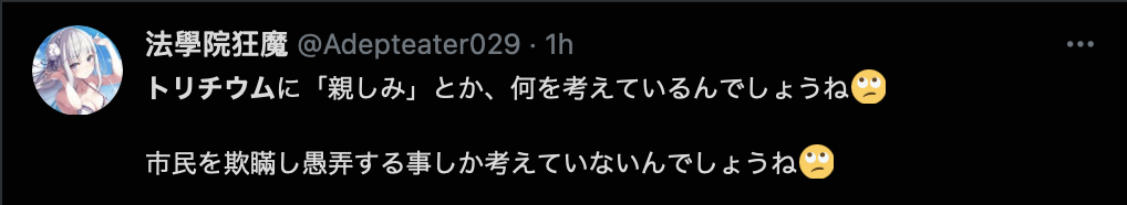 """日本放射性氚""""吉祥物""""引网友疯狂吐槽的照片 - 10"""