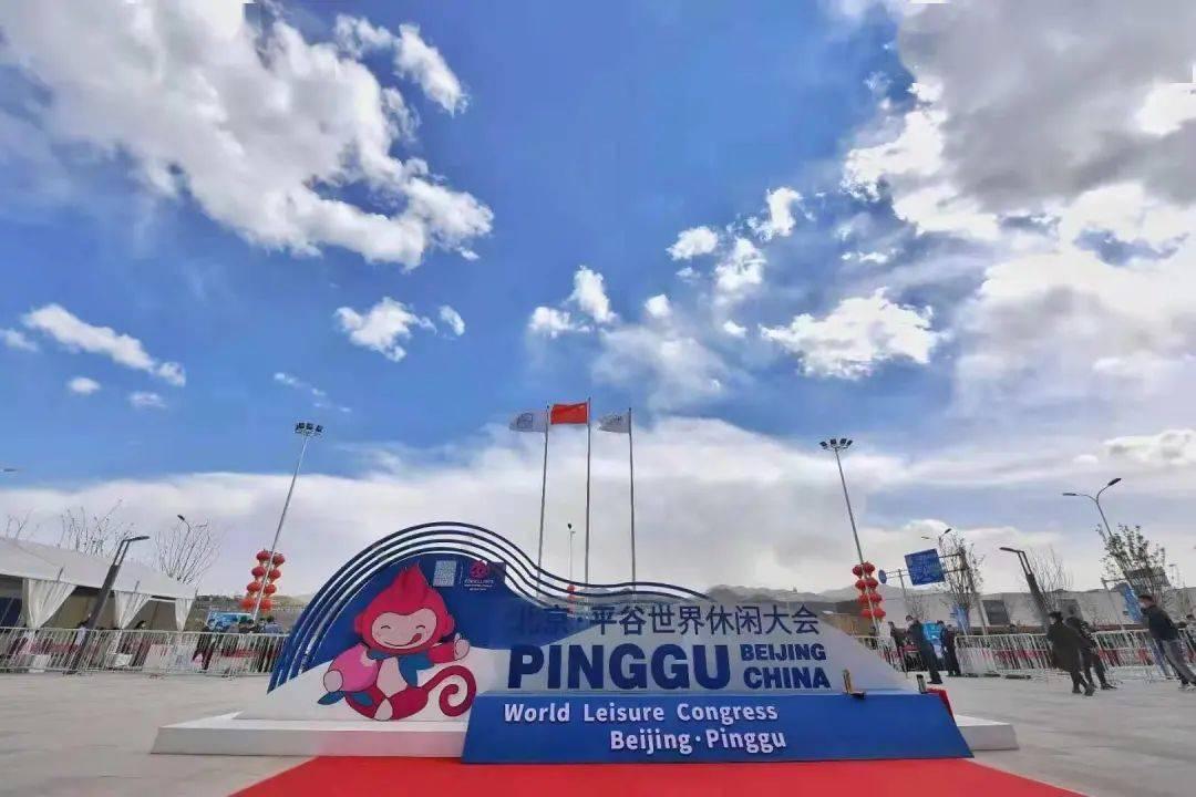 打造休闲领域新高地,北京·平谷世界休闲大会开幕