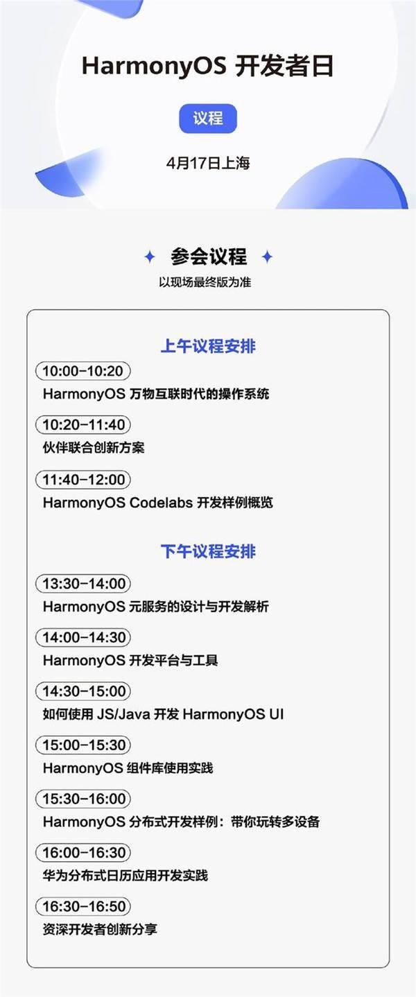 华为鸿蒙开发者日开幕!带来HarmonyOS最新进展