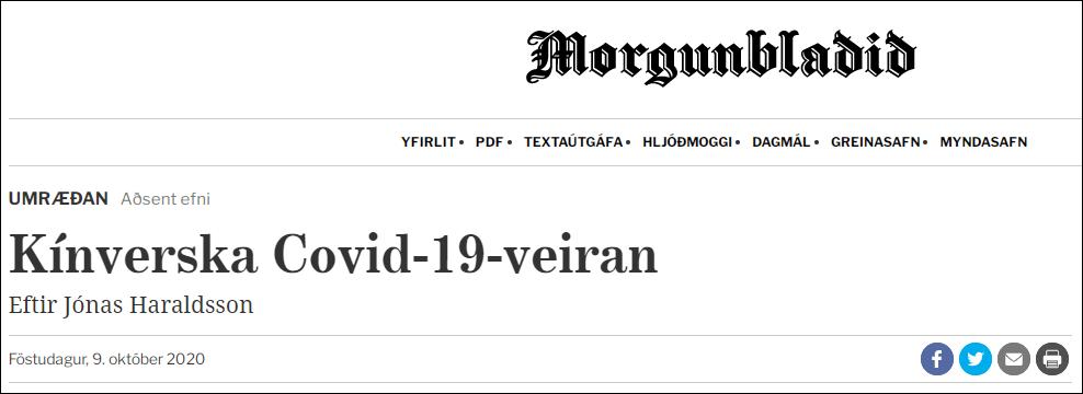 中方决定对冰岛有关人员实施制裁,当地媒体披露具体人员