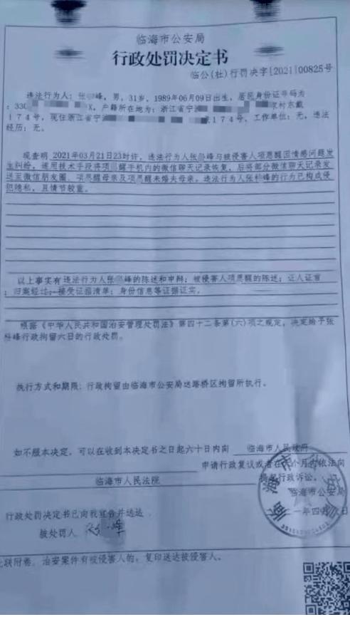 男子恢复女方微信记录散布被拘 专家称若侵犯个人隐私严重或入刑的照片 - 2