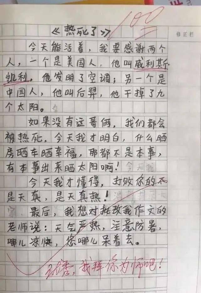 【转载】(1025)小学生作文《热死了》火了,老师称:优秀,我拜你为师吧!by Julia ..._图1-5