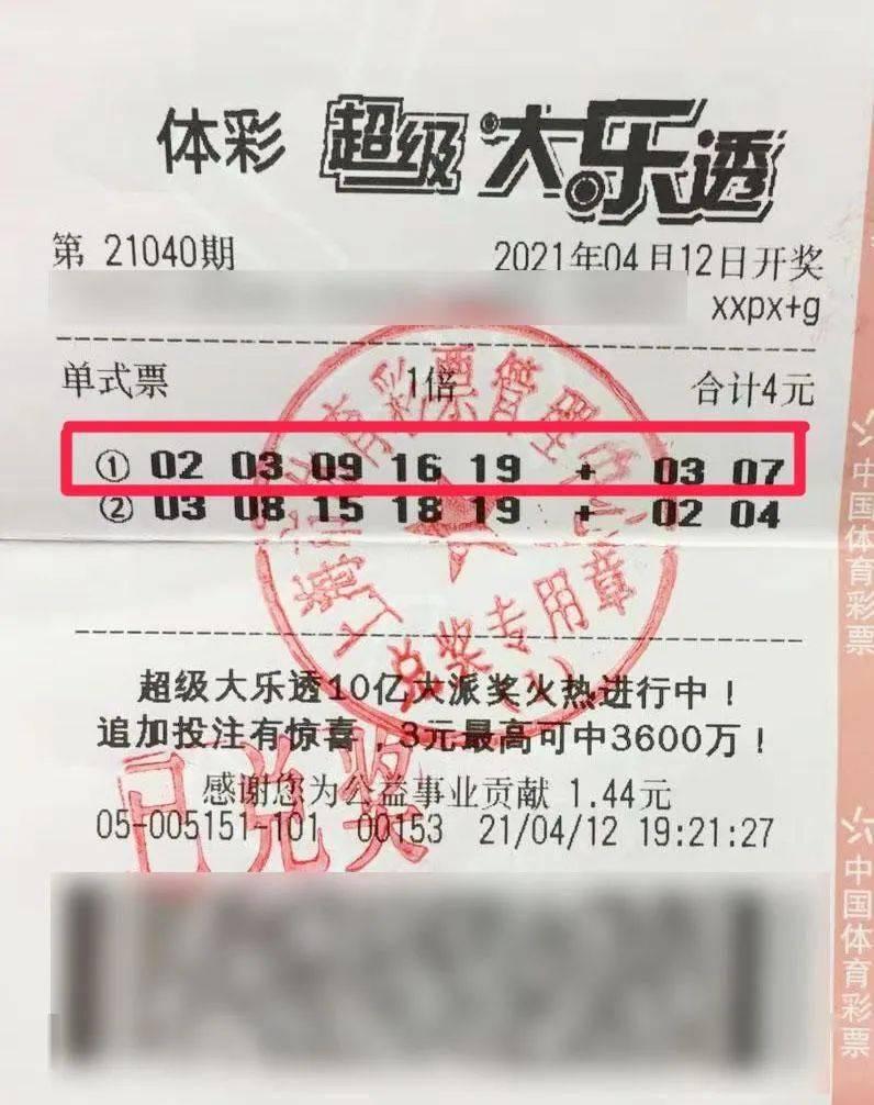 【1017丨社会】男子捡张彩票,中了854万!