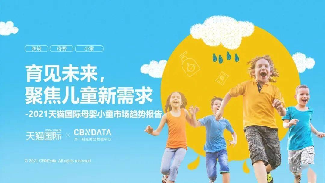 """3-6岁小童人群最受母婴市场关注,""""衣食用玩""""还有哪些入场机会? CBNData报告"""
