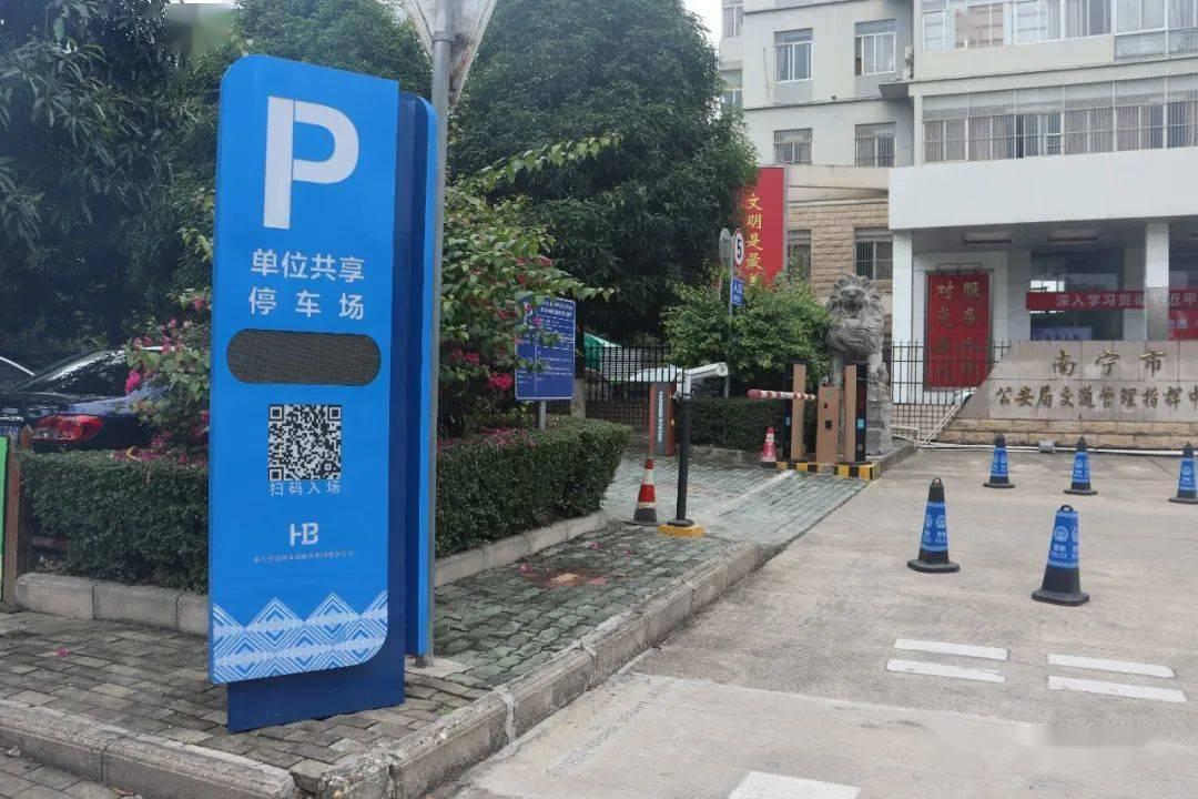 惠民!南宁市首批8家行政事业单位停车场开放共享,开放时间为→
