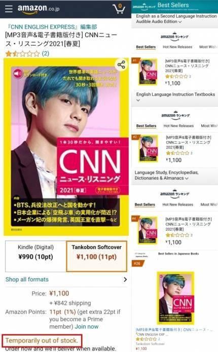 防弹少年团V被选为日本语言杂志《CNN听新闻》的封面模特