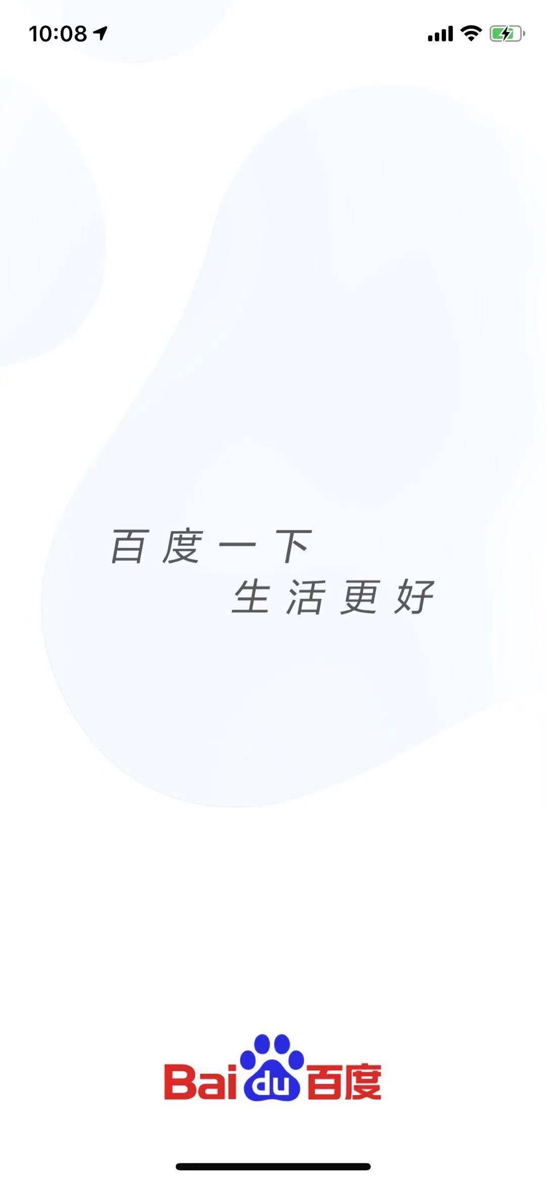 """百度App更新slogan:释放""""加码""""生活服务信号"""