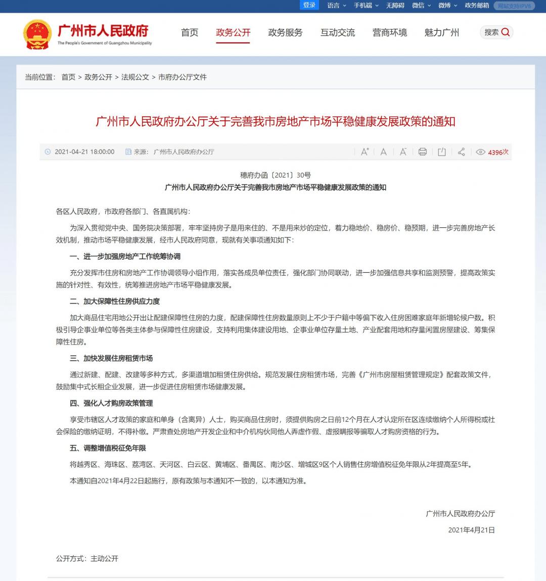 广州新政,影响哪些人?