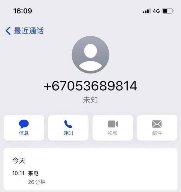 杭州一女子突然接到这一电话号码的来电……