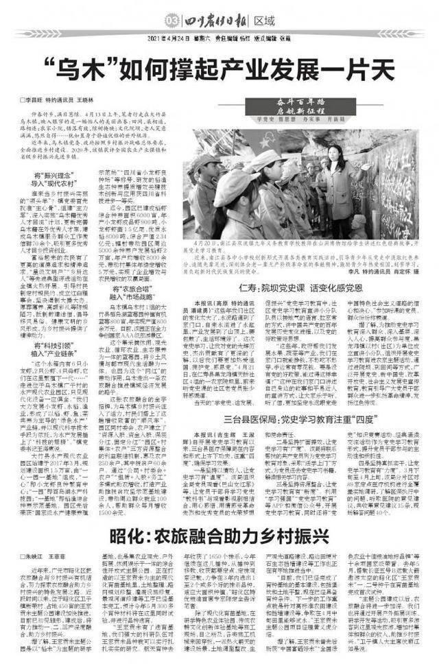 """三台县医保局:党史学习教育注重""""四度"""""""
