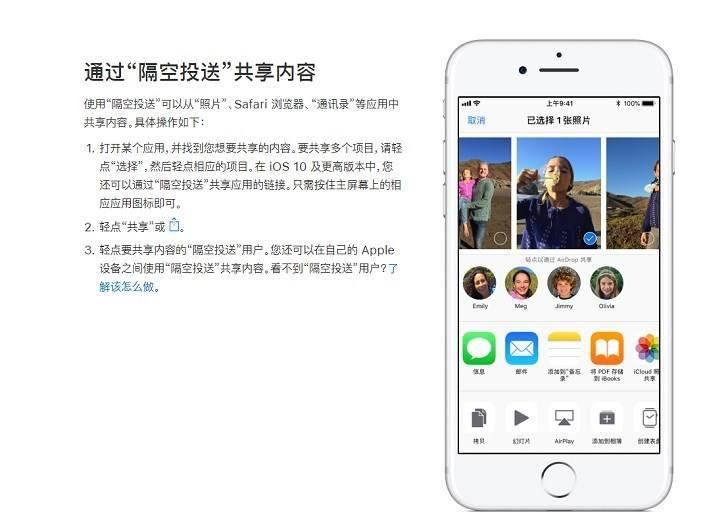 研究人员发现苹果 AirDrop 安全漏洞