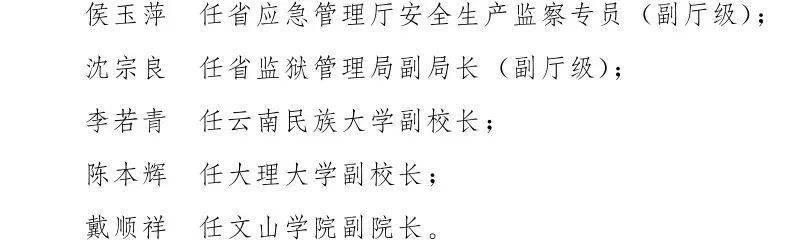 权威发布丨云南省人民政府发布一批任免职通知,涉及8名干部