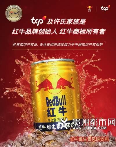 助力中国知识产权强国战略 红牛创始公司天丝集团在行动