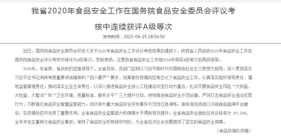 陕西2020年食品安全工作在国务院食安委评议考核中再获A级等次