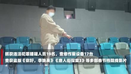 你好李焕英等春节档电影被盗录案告破