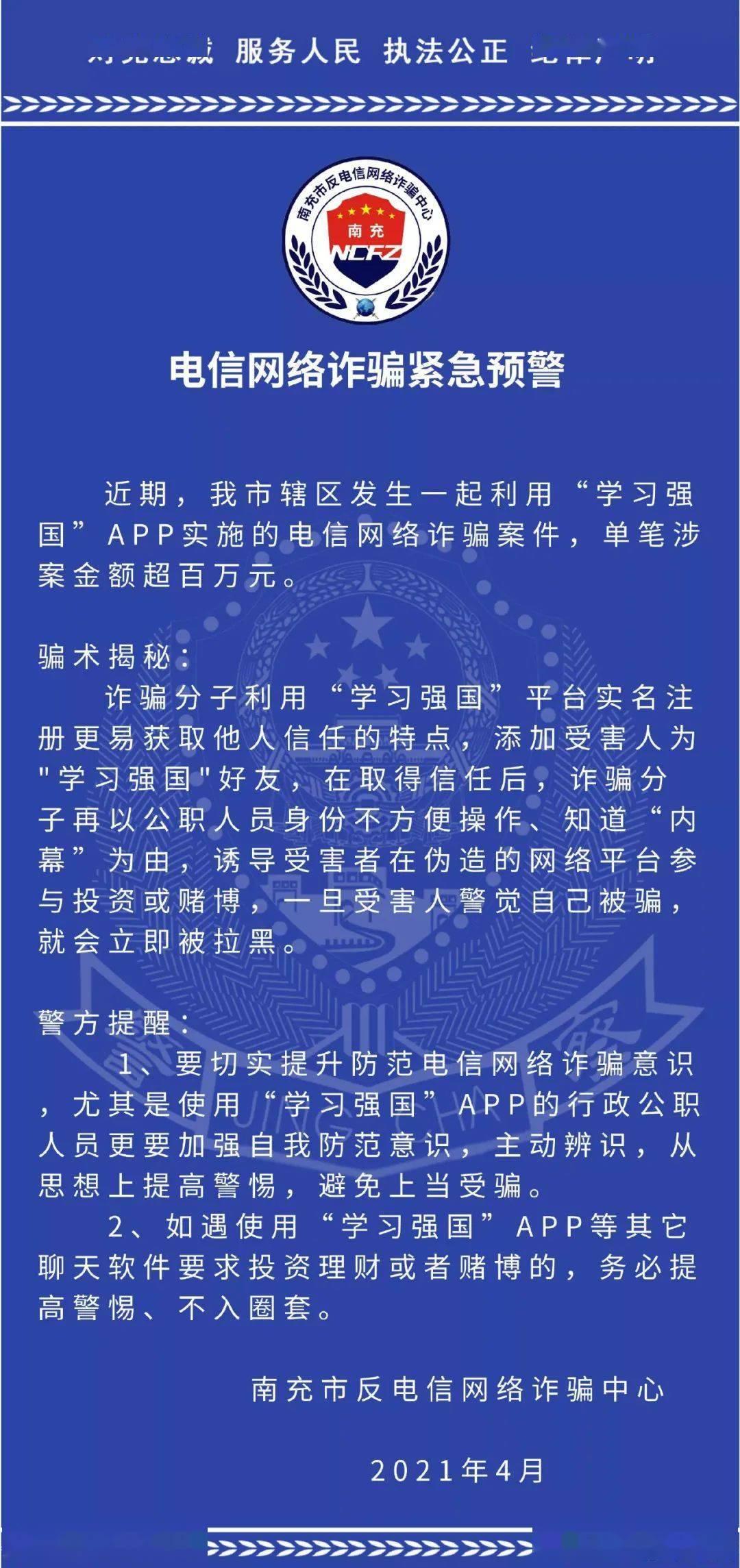 单笔诈骗金额超百万元!四川警方发布紧急预警