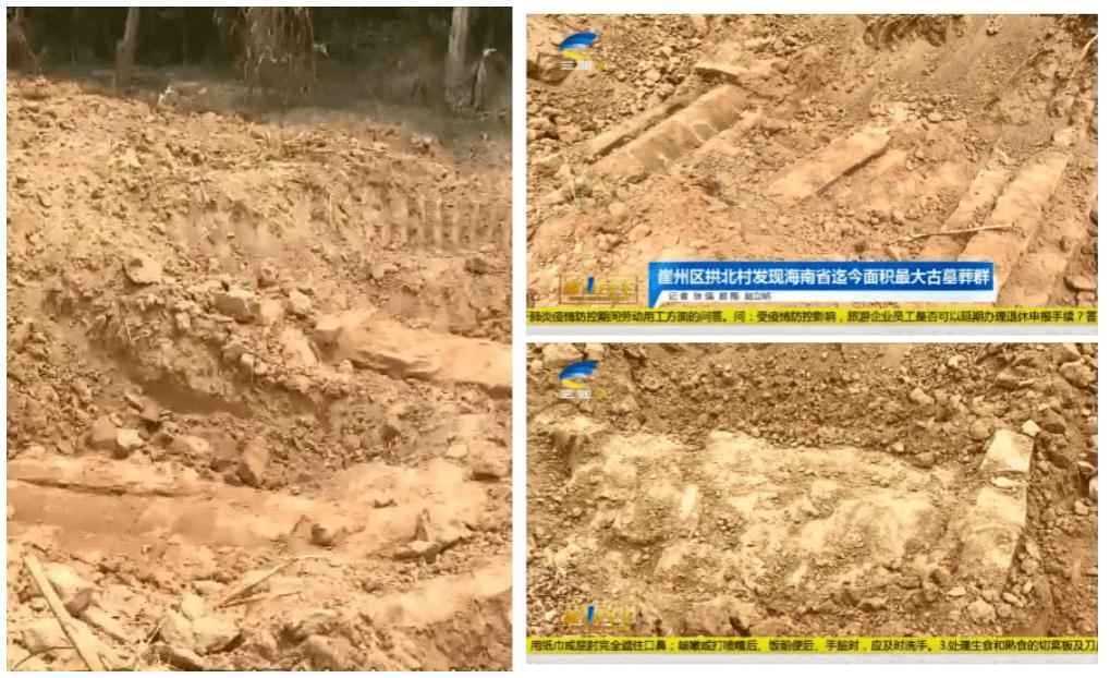 三亚发现一处古墓葬群