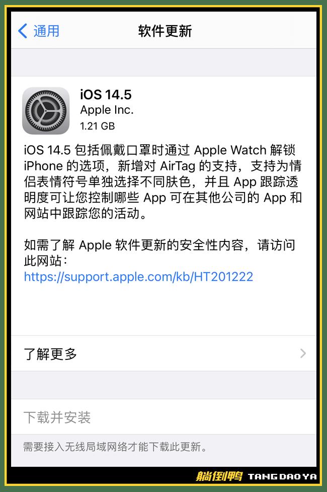 iOS 14.5凌晨更新:终于能戴口罩解锁iPhone了!