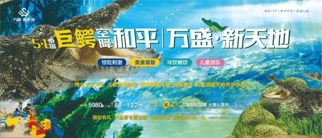 万盛·新天地丨5.1巨鳄来袭,带你领略原汁原味的泰国鳄鱼表演