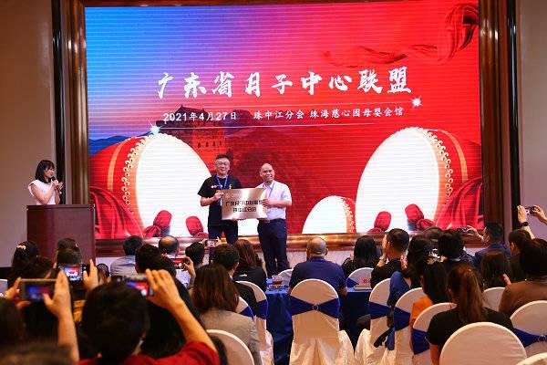 广东省月子中心联盟珠中江分会成立