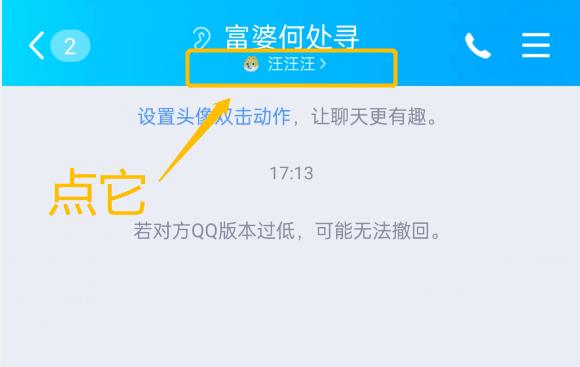 QQ更新,新功能太好玩了,竟然能糊好友一脸  第15张