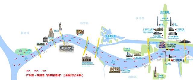 """广州塔-白鹅潭""""西关风情线""""珠江日游航线正式起航"""