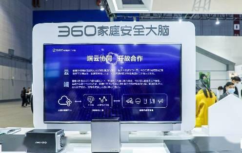 360智慧生活携产品亮相首都网络安全日