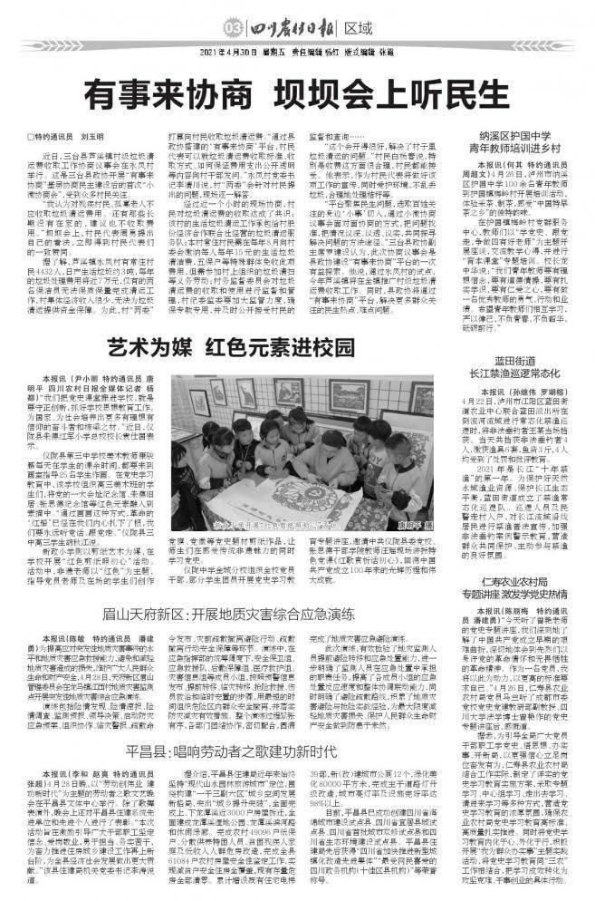 仁寿农业农村局专题讲座激发学党史热情