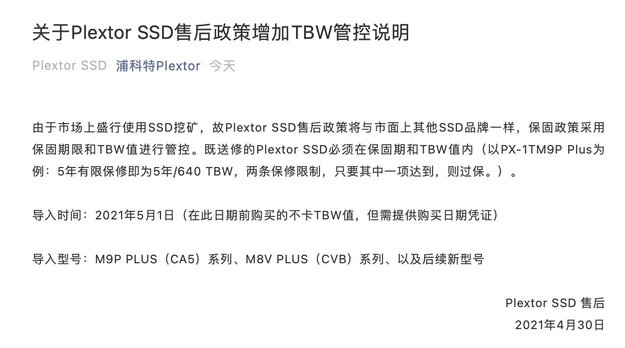 浦科特:由于 SSD 挖矿盛行,售后政策增加 TBW 管控
