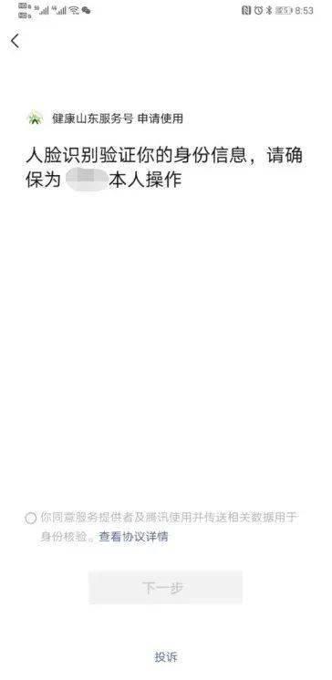 兰山妇幼完成首例线上办理《出生医学证明》
