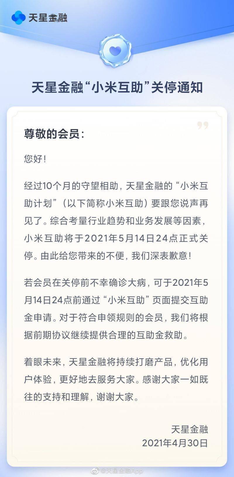 网络互助进入瓶颈期?小米互助将于5月14日正式关停
