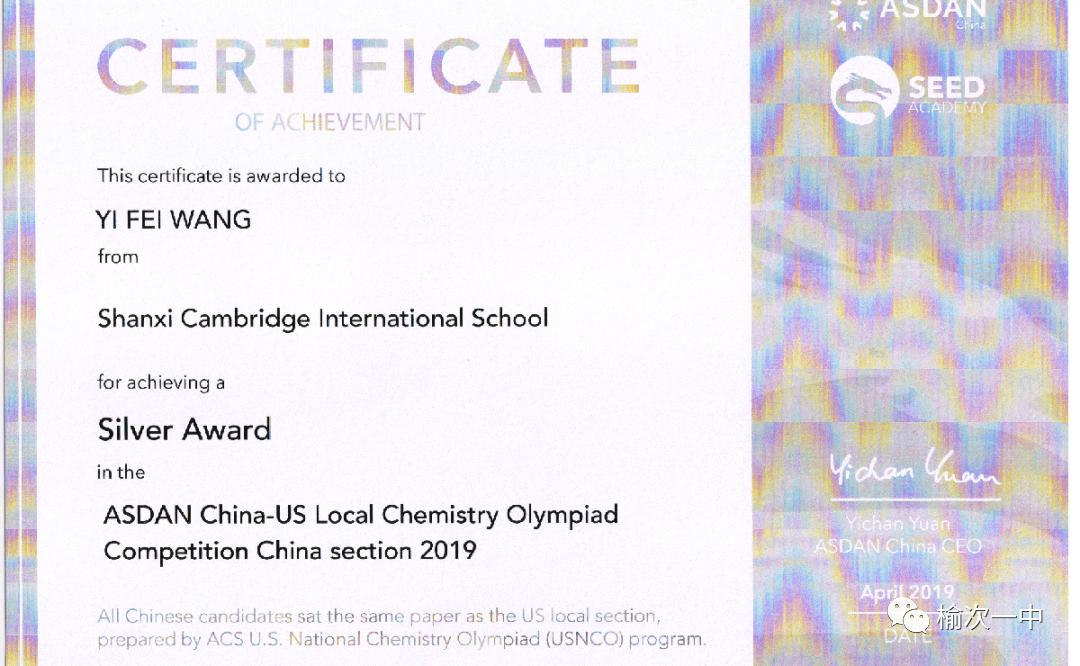 喜讯!榆次一中王逸飞同学被世界顶级名校录取!