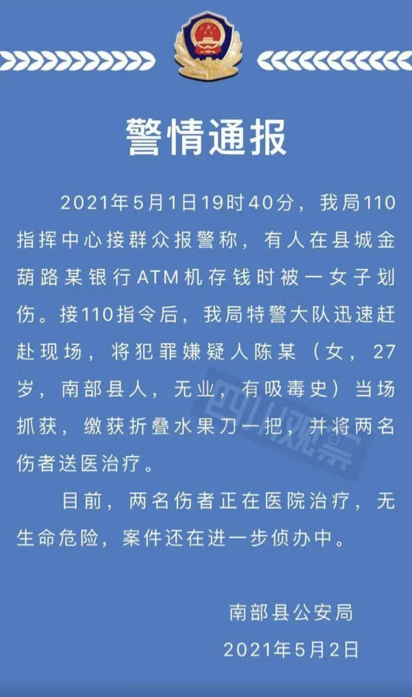 警方通报:2人银行内被持刀划伤