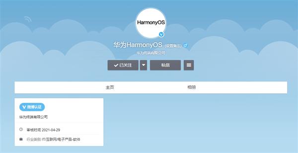 华为鸿蒙OS官方微博开通!最快6月正式推送鸿蒙OS