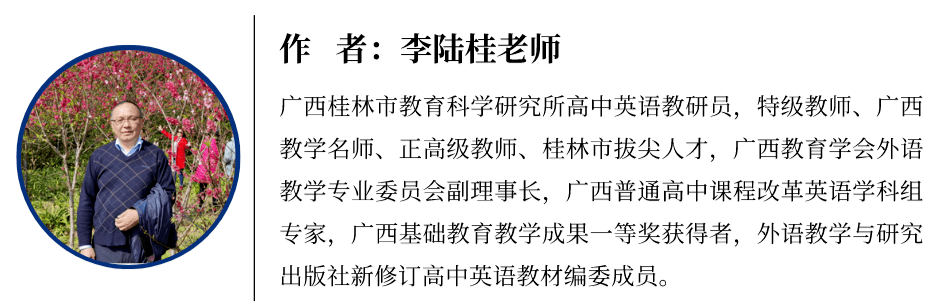 教研谈 | 李陆桂:高考倒计时一个月,给英语教师几点实用的备考建议