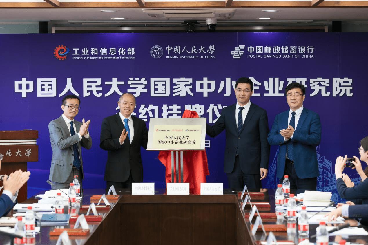 """工业和信息化部、中国人民大学和中国邮政储蓄银行共建成立""""中国人民大学国家中小企业研究院"""""""