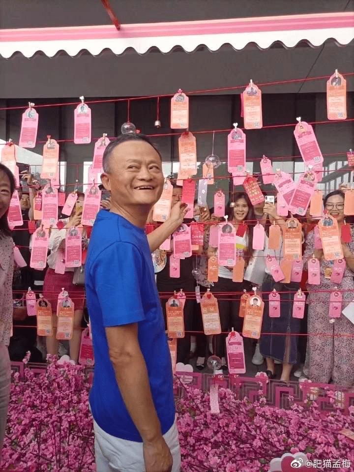 """第17个""""阿里日""""马云久违现身 张勇十余次感恩员工家人的照片 - 4"""