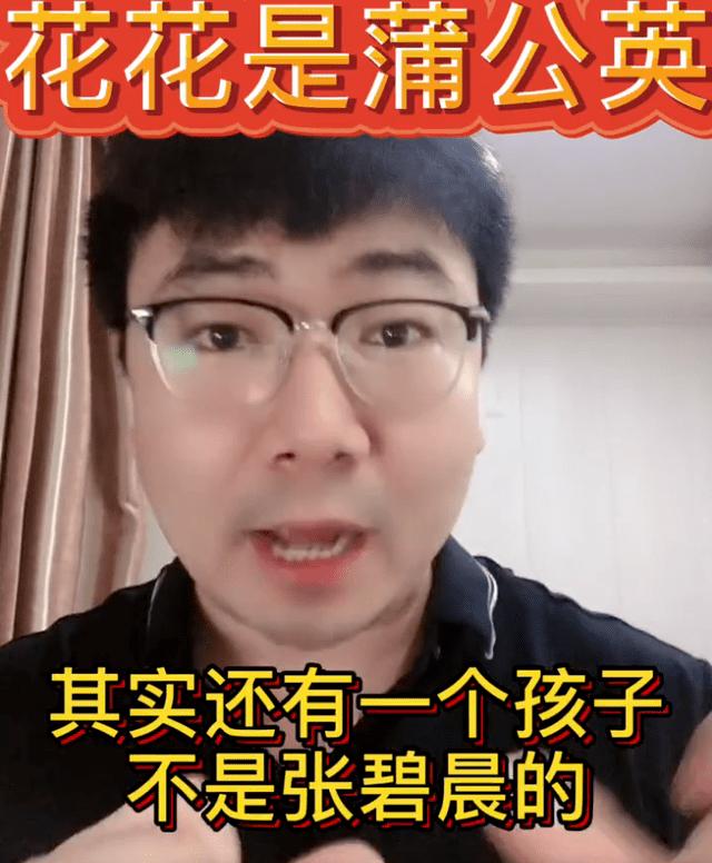 导演爆料华晨宇为娱乐圈蒲公英,还有一个孩子,妈妈不是张碧晨