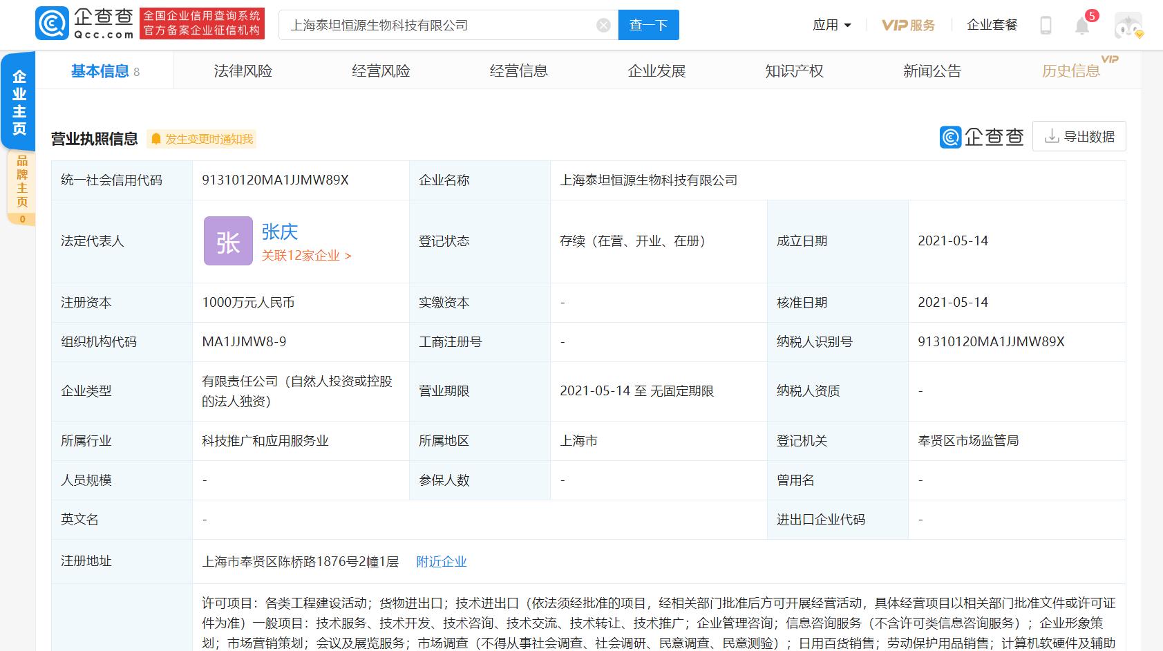 [泰坦科技成立生物科技公司,注册资本1000万元]