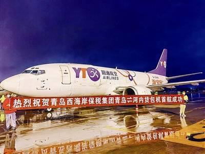 5小时到越南!山东首条至东盟国家全货运包机青岛首飞